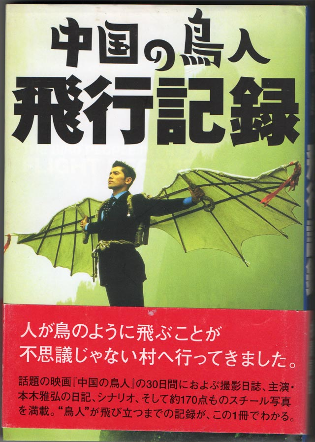 The cover of a Japanese promotional book for Takashi Miike's The Bird People of China (1998)